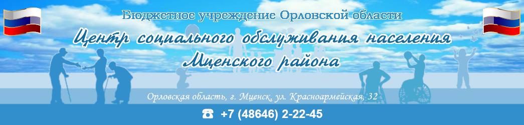 "БУ ОО ""ЦСОН Мценского района"""